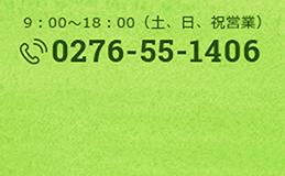 0276-55-1406