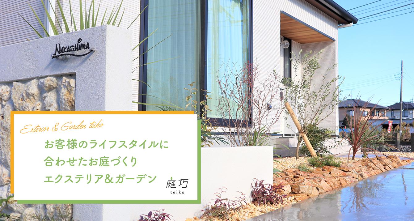お客様のライフスタイルに合わせたお庭づくり エクステリア&ガーデン 庭巧
