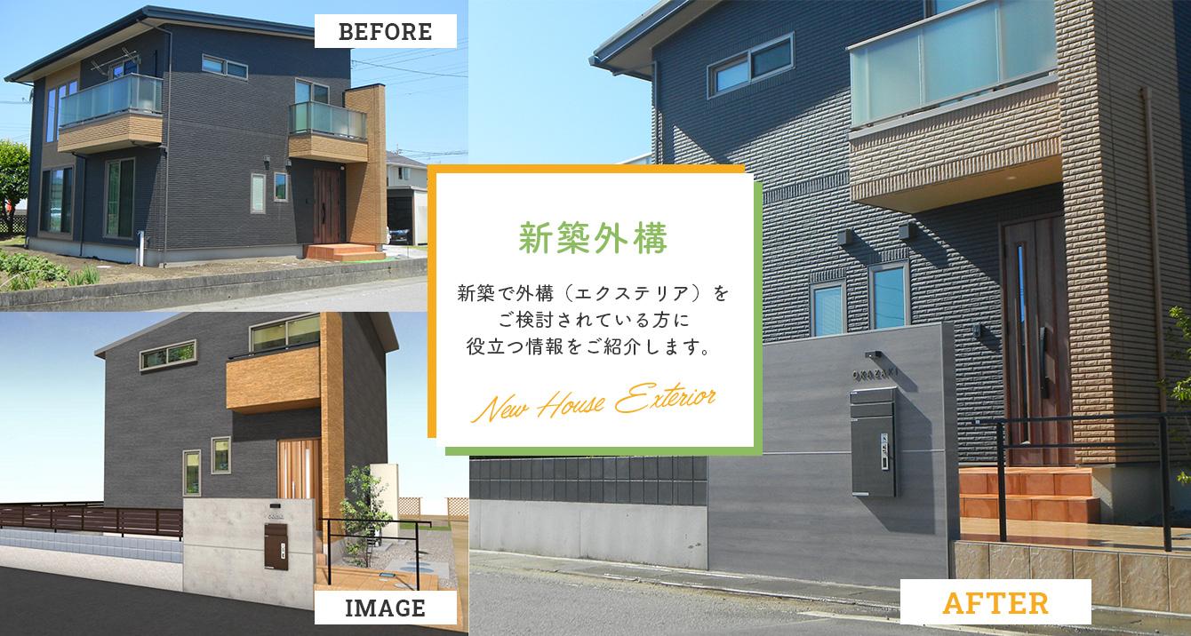 新築外構 新築で外構(エクステリア)をご検討されている方に役立つ情報をご紹介します。